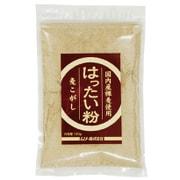 国内産裸麦使用 はったい粉 120g