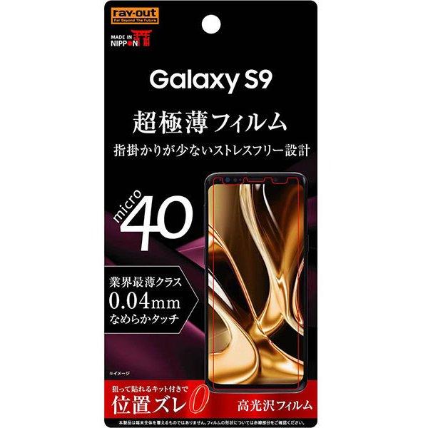 RT-GS9FT/UC [Galaxy S9 フィルム 指紋防止 薄型 高光沢]