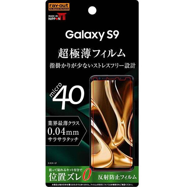 RT-GS9FT/UH [Galaxy S9 フィルム さらさらタッチ 薄型 指紋 反射防止]