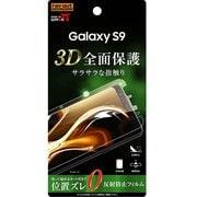RT-GS9F/WZH [Galaxy S9 フィルム TPU 反射防止 フルカバー 衝撃吸収]