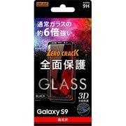 RT-GS9RFG/CB [Galaxy S9 ガラス 9H 全面保護 光沢 0.33mm]