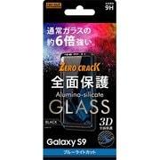 RT-GS9RFG/MB [Galaxy S9 ガラス 3D 9H 全面保護 BLカット /ブラック]