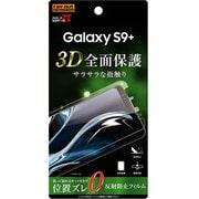 RT-GS9PF/WZH [Galaxy S9+ フィルム TPU 反射防止 フルカバー 衝撃吸収]