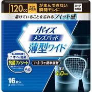 ポイズ メンズパッド 薄型ワイド 安心の中量用120cc 15.5×25cm 16枚 [軽失禁用品]