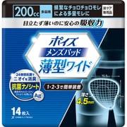 ポイズ メンズパッド 薄型ワイド 多量用200cc 15.5×25cm 14枚 [軽失禁用品]
