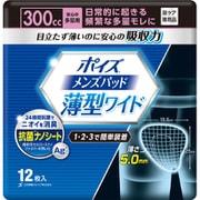 ポイズ メンズパッド 薄型ワイド 安心の多量用300cc 15.5×25cm 12枚 [軽失禁用品]