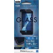GW1002IP8 [iPhone 8/7/6s/6 ブルーライトカット ケース干渉レス GLASS PANEL 0.33mm 液晶保護フィルム ブラック]