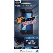 GW1006IP8 [iPhone 8/7/6s/6 Wストロングブルーライトカット ケース干渉レス GLASS PANEL 0.33mm 液晶保護フィルム ブラック]