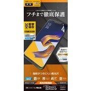 UG1200ZEN5 [Zenfone 5(ZE620KL)/5Z(ZS620KL) 光沢 防指紋 薄型TPU 全面保護フィルム 液晶保護フィルム]