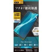 UE1202ZEN5 [Zenfone 5(ZE620KL)/5Z(ZS620KL) 光沢 ブルーライトカット 薄型TPU 全面保護フィルム 液晶保護フィルム]