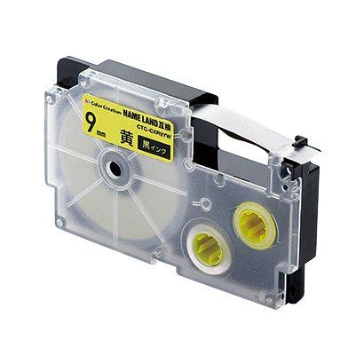 CTC-CXR9YW [ネームランド用互換テープ 黄色テープ/黒文字 8m 9mm幅]