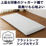 JS7322-06 [フラットシーツ 綿100% ジャガード織 Sサイズ (150×250cm) ホワイト]