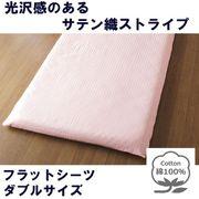 272502-16 [フラットシーツ サテンストライプ Dサイズ (180×270cm) ピンク]