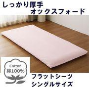 272103-16 [フラットシーツ オックス 厚地織り 綿100% Sサイズ (150×250cm) ピンク]