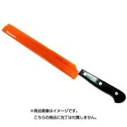エッジガード包丁カバー 10インチ(26cmスリム)オレンジ