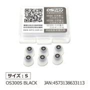 OS300S BLACK [調音用イヤーピース]