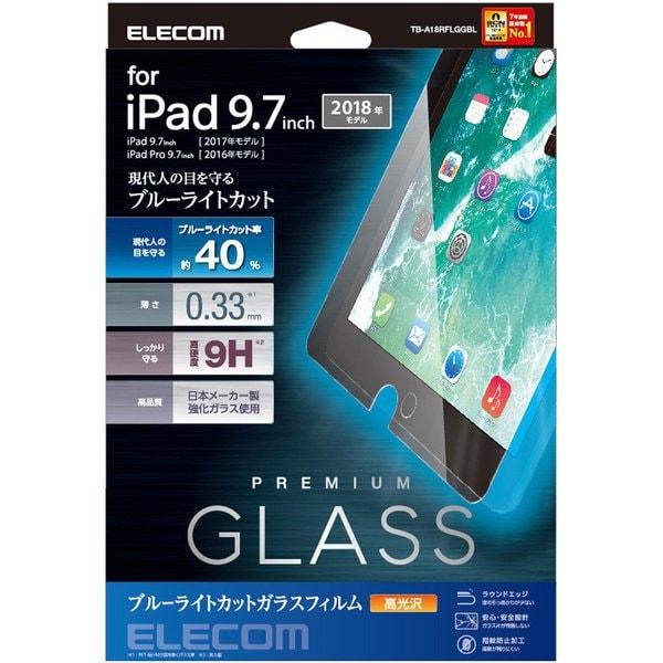 TB-A18RFLGGBL [iPad 9.7インチ 2018年モデル & 2017年モデル & iPad Pro 9.7インチ/保護フィルム/ガラス/ブルーライトカット]