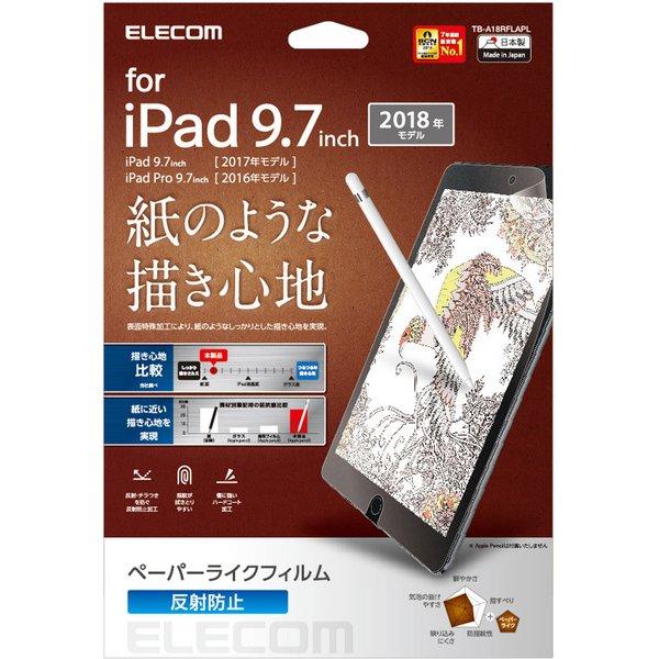 TB-A18RFLAPL [iPad 9.7インチ 2018年モデル & iPad Pro 9.7インチ/保護フィルム/ペーパーライク/反射防止]