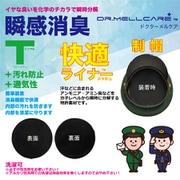TKL-0002 [制帽用ライナー]