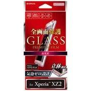 LP-XPXZ2FGFPK [Xperia XZ2 高光沢 0.20mm 全画面保護 ガラスフィルム GLASS PREMIUM FILM 液晶保護フィルム アッシュピンク]