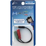 PS4用 ヘッドセット変換アダプター [TVゲーム用アクセサリー]