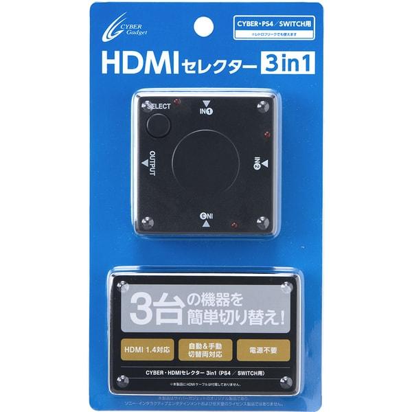 PS4・Nintendo Switch用 HDMIセレクター 3in1 [TVゲーム用アクセサリー]