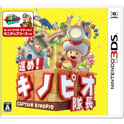進め!キノピオ隊長 [3DSソフト]
