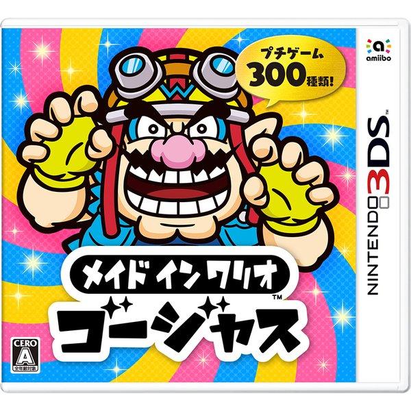 メイド イン ワリオ ゴージャス [3DSソフト]