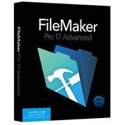 FileMaker Pro 17 Advanced アップグレード [データベース]