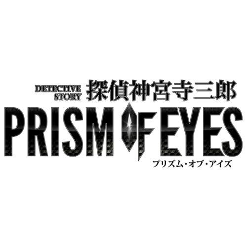 探偵 神宮寺三郎 PRISM OF EYES [PS4ソフト]
