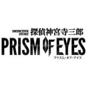 探偵 神宮寺三郎 PRISM OF EYES [Nintendo Switchソフト]