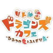 リトルドラゴンズカフェ -ひみつの竜とふしぎな島- [Nintendo Switchソフト]