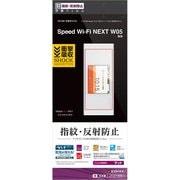 JT1271W05 [Speed Wi-Fi NEXT W05 反射防止 衝撃吸収 液晶保護フィルム]
