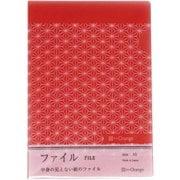 印傳のような紙のファイル A5 麻の葉/赤 [ファイル]