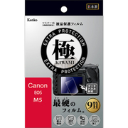 KLPK-CEOSM5 [マスターGフイルム KIWAMI キヤノン EOS M5用]