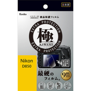 KLPK-ND850 [マスターGフイルム KIWAMI ニコン D850用]