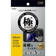 KLPK-ND500 [マスターGフイルム KIWAMI ニコン D500/D750用]