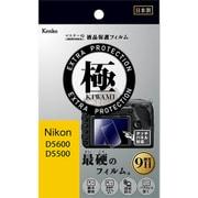 KLPK-ND5600 [マスターGフイルム KIWAMI ニコン D5600/D5500用]