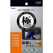 KLPK-SA6500 [マスターGフイルム KIWAMI ソニー アルフア6500/6300/6000/5100用]