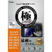 KLPK-SCSRX100M5 [マスターGフイルム KIWAMI ソニー RX100V/IV/RX1RII用]