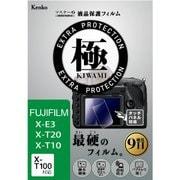 KLPK-FXE3 [マスターGフイルム KIWAMI 富士フイルム X-T20/E-3用]