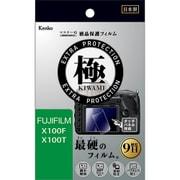 KLPK-FX100F [マスターGフイルム KIWAMI 富士フイルム X-100T/X-100F用]