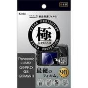KLPK-PAG9PRO [マスターGフイルム KIWAMI パナソニック LUMIX G9 PRO /G8/GX7マーク2用]