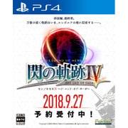 英雄伝説 閃の軌跡 IV -THE END OF SAGA- 永久保存版 [PS4ソフト]