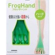 FH-01 [FrogHand(フロッグハンド) ハードタイプ]