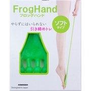 FH-02 [FrogHand(フロッグハンド) ソフトタイプ]