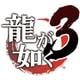龍が如く3 [PS4ソフト]