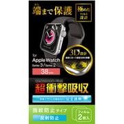 AW-38FLAFPR [Apple Watch 38mm 反射防止 透明 衝撃吸収 フルカバーフィルム 液晶保護フィルム]