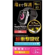 AW-38FLAPKRG [Apple Watch 38mm 傷リペア 透明 衝撃吸収 フルカバーフィルム 液晶保護フィルム]