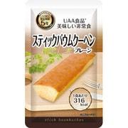 美味しい非常食 スティックバウムクーヘン [非常・防災食]